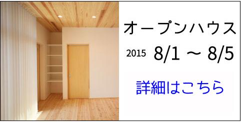 openhouse02
