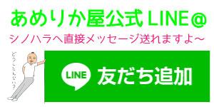 linebanner003