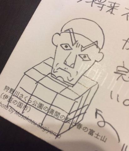 栃木 ポカホンタス 細井